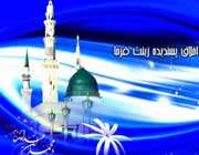 مسجد النبي