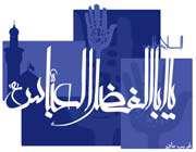 hadhrat abbas(as)