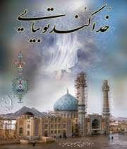 تشرف حاج علی بغدادی به محضر امام عصر(عج)