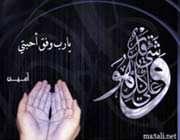 دعا و مناجات