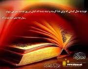 ماه رمضان، قرآن