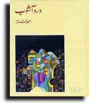 احمد فراز کی کوئی کتاب