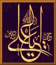 الإمام علي ( عليه السلام )