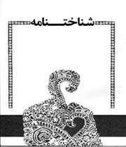 ۩۞۩ شناخت نامه قرآن ۩۞۩