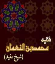 محمد بن النعمان- شیخ مفید-