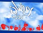 ▒▒..... دعای هر روز ماه رمضان و تاملی درآن ..... ▒▒