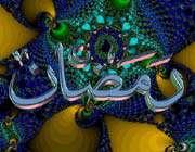 ramazan