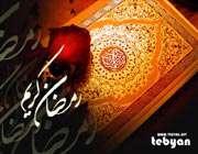 ماه رمضان، قران