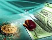 ویژه نامه قرآن
