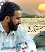 شهید علی محمودوند