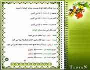 برگزاری دوره مجازی آموزش روخوانی قرآن کریم