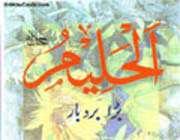аль-халим