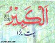 аль-кабир