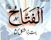 аль-фатах