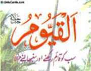 аль-кайюм