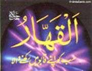 аль-кахар
