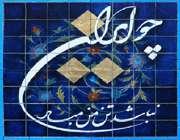 иранское искусство
