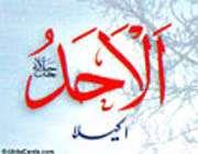 аль-ахад
