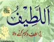 аль-латиф
