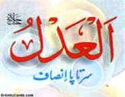аль-адл