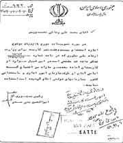 دو نامه از شهید رجایی به بنی صدر