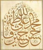 müslümanların birbirleriyle ilişkileri