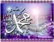 حضرت محمد -ص-