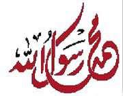 حضرت محمد رسول الله