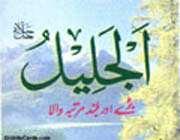 аль-джалил