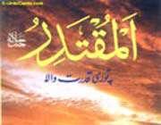 аль-моктадир