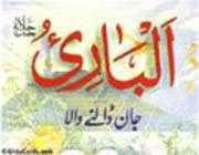 аль-бари