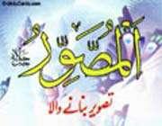 аль-мосавар