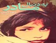 سهگانه «به دنبال مادر» اثر دبورا اليس، نويسنده کانادايي،   فارسي ،ترجمه ،ايران منتشر