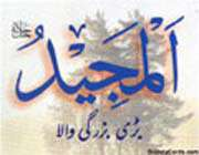 аль-маджид