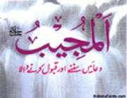 аль-моджиб