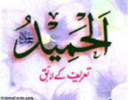 аль-хамид