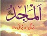 аль-маджд
