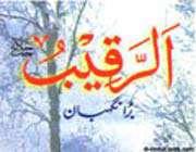ар-ракиб