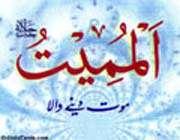 аль-момит