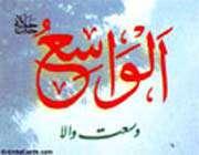 аль-васи