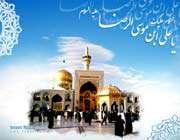 naissance de l'imam al-ridhã