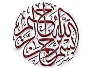 خوشنویسی بسم الله الرحمن الرحیم