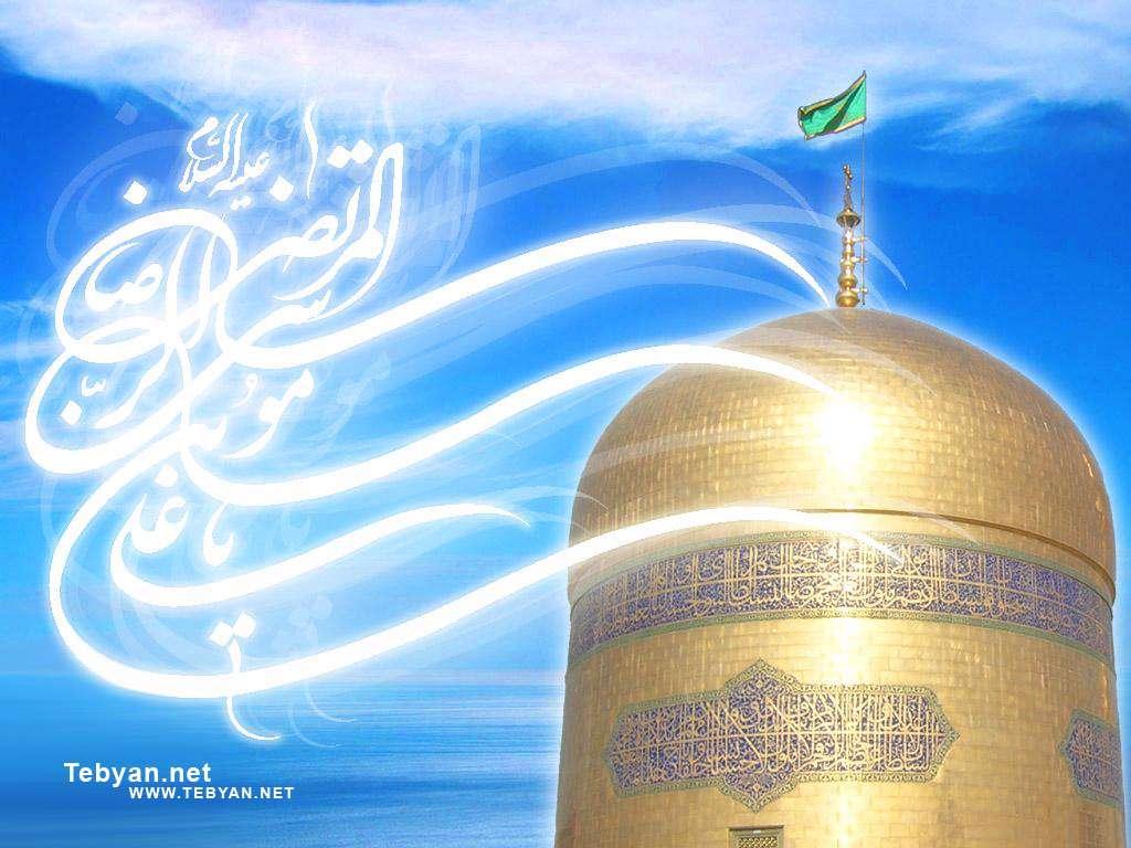 السلام و علیک یا اما رضای غریب...*میلاد بر شما مبارک باد