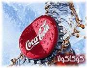 کوکاکولا