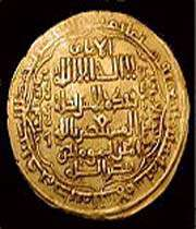 le dinar (pièce d'or) datant du califat abbaside d'al-mu'tasim (833-842)