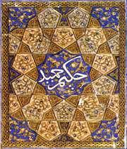 исламское искусство