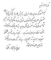 نامه امیرکبیر