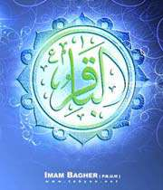 imam bakır (as)