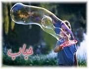 بازی با حباب