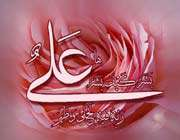 imam al-ali